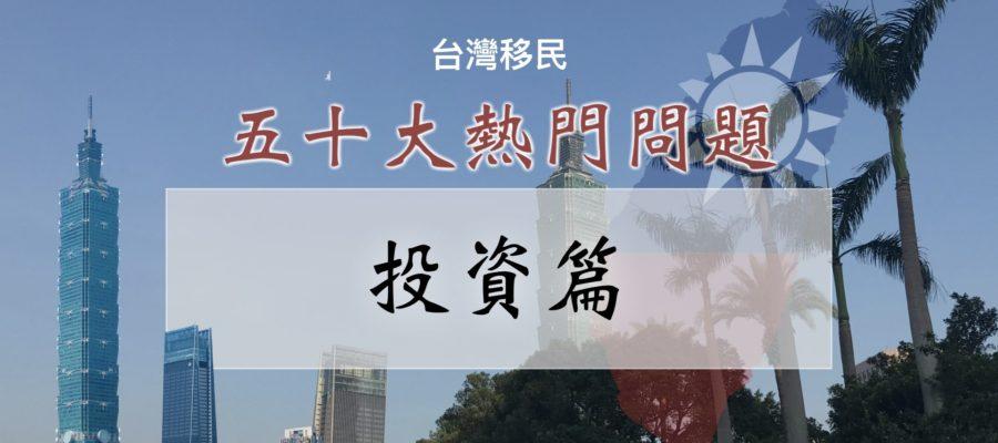 Bih 比哥|港澳人士移民台灣|五十大熱門問題|投資篇|全家申請直接拿台灣居留證|快問快答|香港澳門|投資移民|台灣綠卡