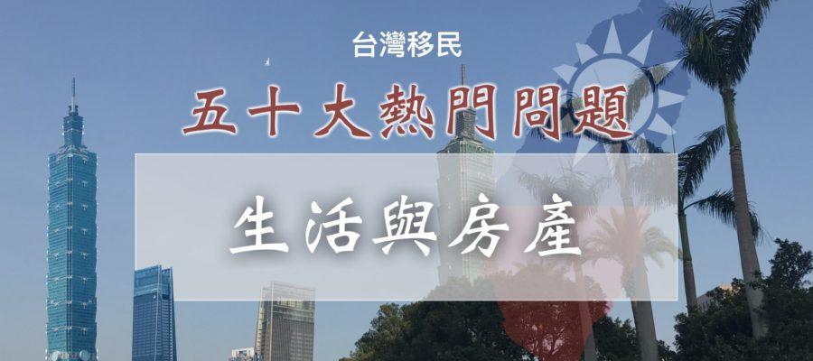 Bih 比哥|港澳人士移民台灣|五十大熱門問題|生活與房產|全家申請直接拿台灣居留證|快問快答|香港澳門|投資移民|台灣綠卡