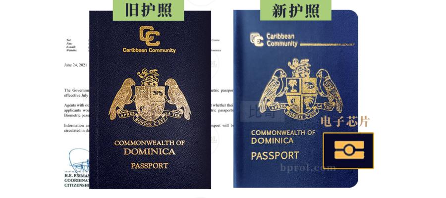 重磅!新版多米尼克电子护照七月十九号开始生效,马上超过150个免签国家!!