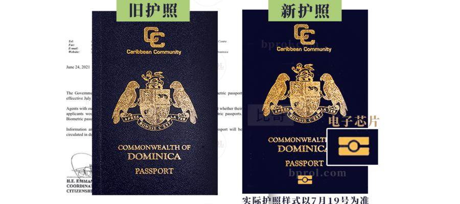 重磅!多米尼克電子護照七月十九號開始生效,馬上超過150個免簽國家! !